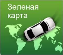 """Уважаемые путешественники у нас в офисе вы так же можете оформить  """"Зеленую..."""